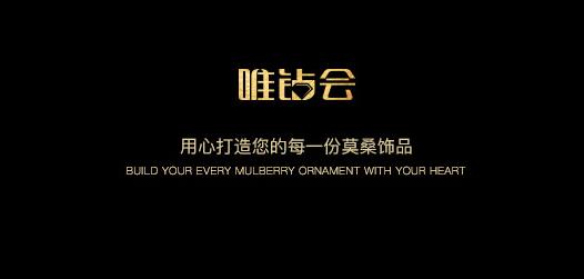 唯钻会是中国最具规模的莫桑石珠宝首饰知名品牌