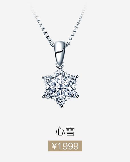 心雪-18K金莫桑石套链(含K金项链)